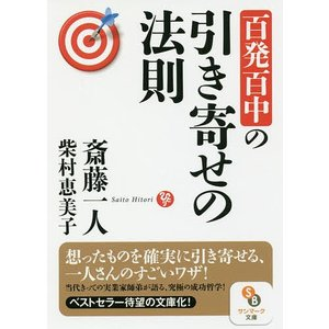 百発百中の引き寄せの法則 / 斎藤一人 / 柴村恵美子