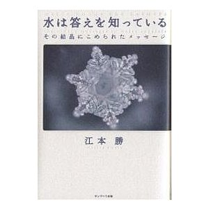 水は答えを知っている その結晶にこめられたメッセージ / 江本勝