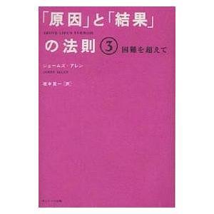 著:ジェームズ・アレン 訳:坂本貢一 出版社:サンマーク出版 発行年月:2004年04月 シリーズ名...