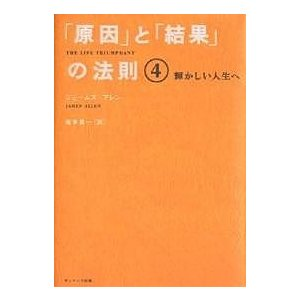 著:ジェームズ・アレン 訳:坂本貢一 出版社:サンマーク出版 発行年月:2004年07月 シリーズ名...