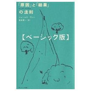 著:ジェームズ・アレン 訳:坂本貢一 出版社:サンマーク出版 発行年月:2005年03月