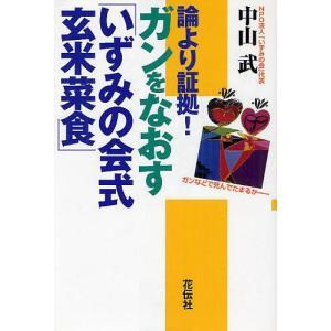 著:中山武 出版社:花伝社 発行年月:2010年12月