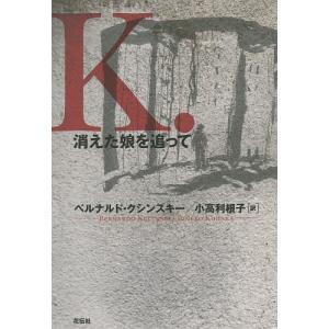 K. 消えた娘を追って / ベルナルド・クシンスキー / 小高利根子|bookfan