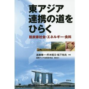 東アジア連携の道をひらく 脱炭素社会・エネルギー・食料 / 進藤榮一 / 朽木昭文 / 松下和夫