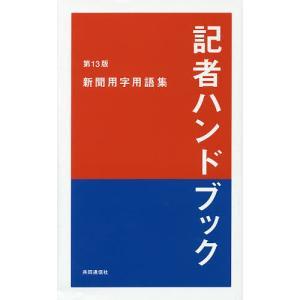 記者ハンドブック 新聞用字用語集/共同通信社