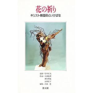 花の祈り キリスト教信仰といけばな / 吉田恵|bookfan