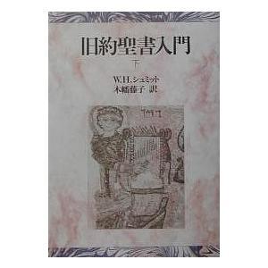 著:W.H.シュミット 訳:木幡藤子 出版社:教文館 発行年月:2003年02月