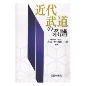 出版社:杏林書院 発行年月:2003年04月