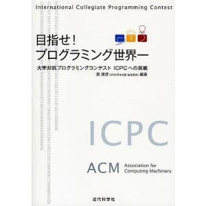 編著:筧捷彦 出版社:近代科学社 発行年月:2009年06月