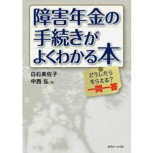 著:白石美佐子 著:中西弘 出版社:近代セールス社 発行年月:2016年07月