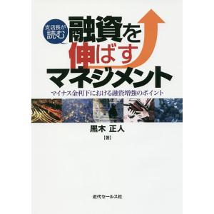 著:黒木正人 出版社:近代セールス社 発行年月:2017年02月