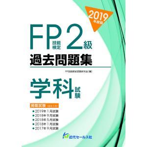 FP技能検定2級過去問題集〈学科試験〉 2019年度版 / FP技能検定試験研究会