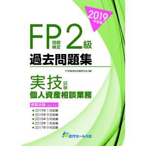 編:FP技能検定試験研究会 出版社:近代セールス社 発行年月:2019年04月