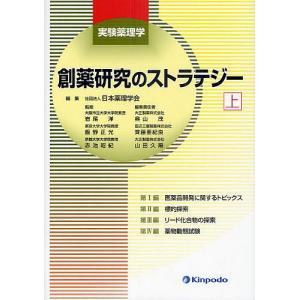創薬研究のストラテジー 上 / 日本薬理学会 / 岩尾洋 / 飯野正光