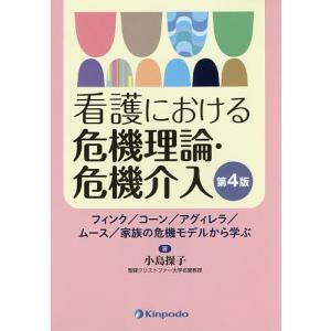 著:小島操子 出版社:金芳堂 発行年月:2018年02月