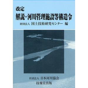解説・河川管理施設等構造令 改定 / 国土技術研究センター