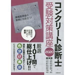 コンクリート診断士受験対策講座 2020 / 木村克彦 / 毎田敏郎 / 篠川俊夫