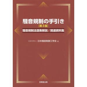 編:日本騒音制御工学会 出版社:技報堂出版 発行年月:2019年05月