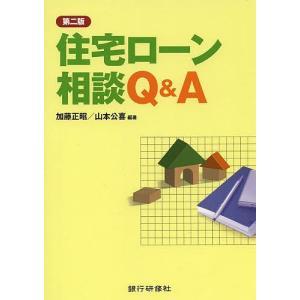 住宅ローン相談Q&A/加藤正昭/山本公喜