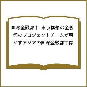 国際金融都市・東京構想の全貌 都のプロジェクトチームが明かす...