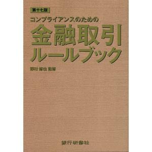 コンプライアンスのための金融取引ルールブック / 野村修也