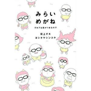 著:荻上チキ 著:ヨシタケシンスケ 出版社:暮しの手帖社 発行年月:2019年05月