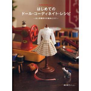 著:関口妙子 出版社:グラフィック社 発行年月:2009年01月 シリーズ名等:Dolly*Doll...