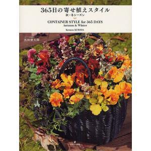 著:黒田健太郎 出版社:グラフィック社 発行年月:2012年08月