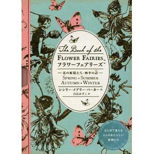 フラワーフェアリーズ 花の妖精たち・四季の詩 / シシリー・メアリー・バーカー / 白石かずこ