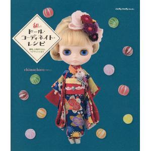 著:chimachoco 出版社:グラフィック社 発行年月:2013年09月 シリーズ名等:Doll...