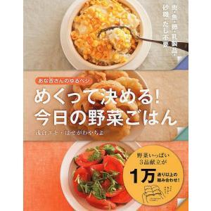あな吉さんのゆるベジめくって決める!今日の野菜ごはん/浅倉ユキ/はせがわやちよ/レシピ