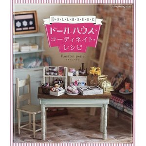 ドールハウス・コーディネイト・レシピ / ロザリンペルレ|bookfan