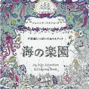 海の楽園 不思議いっぱいのぬりえブック / ジョハンナ・バスフォード / 西本かおる