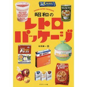 昭和のレトロパッケージ / 初見健一