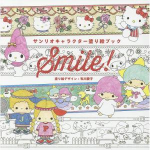 サンリオキャラクター塗り絵ブックSMILE! bookfan
