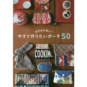 はぎれが楽しい今すぐ作りたいポーチ50 / グラフィック社編集部 bookfan
