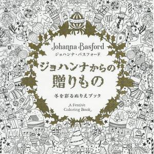 ジョハンナからの贈りもの 冬を彩るぬりえブック / ジョハンナ・バスフォード