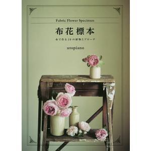布花標本 布で作る20の植物とブローチ / utopiano|bookfan