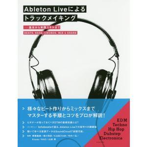 Ableton Liveによるトラックメイキング 基本から実践スキルまで BEATS,BASS,CH...