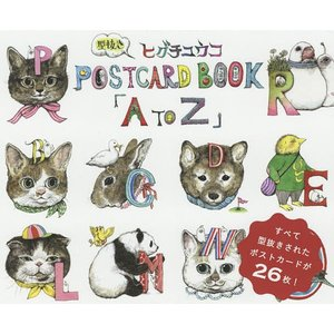 A to Z ヒグチユウコ型抜きPOSTCARD BOOK / ヒグチユウコ