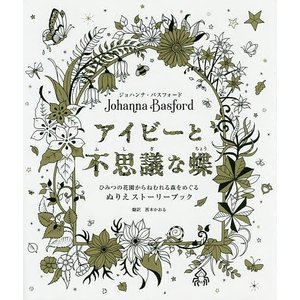 アイビーと不思議な蝶 ひみつの花園からねむれる森をめぐるぬりえストーリーブック / ジョハンナ・バス...