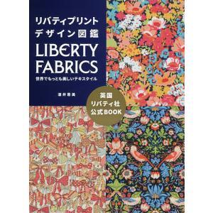 リバティプリントデザイン図鑑 LIBERTY FABRICS世界でもっとも美しいテキスタイル / 酒井惠美