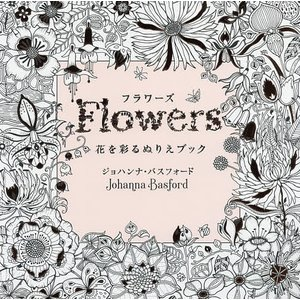 フラワーズ 花を彩るぬりえブック / ジョハンナ・バスフォード / 西本かおる