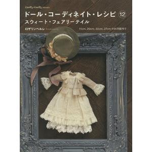 ドール・コーディネイト・レシピ 12 bookfan
