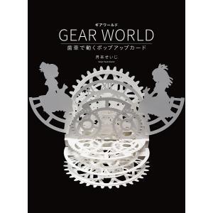 GEAR WORLD 歯車で動くポップアップカード / 月本せいじ bookfan