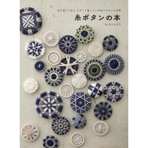 糸ボタンの本 糸を巻いて作る小さくて愛らしい手作りボタンの世界 / ちくちくちどり bookfan