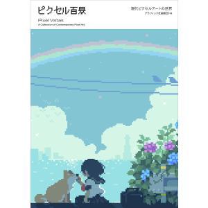 ピクセル百景 現代ピクセルアートの世界 / グラフィック社編集部 bookfan