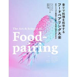 香りで料理を科学するフードペアリング大全 分子レベルで発想する新しい食材の組み合わせ方 / ベルナー...