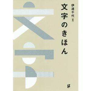 文字のきほん / 伊達千代
