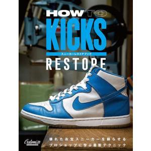 HOW TO KICKS RESTORE スニーカーレストアブック / CUSTOMIZEKICKSMAGAZINE編集部|bookfan